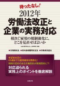 待ったなし!2012年労働法改正と企業の実務対応
