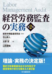 経営労務監査の実務(第2版)